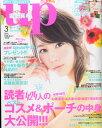 bea's up (ビーズアップ) 2014年 3月号