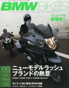 【送料無料】BMW Bikes (ビーエムダブリューバイクス) Vol.66 2014年 03月号 [雑誌]