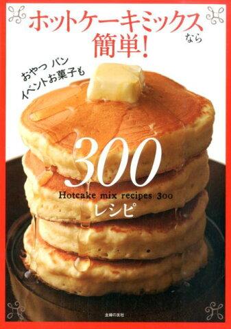 ホットケーキミックスなら簡単!300レシピ [ 主婦の友社 ]