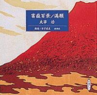 『富嶽百景/満願 [新潮CD]』の画像