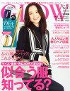 GLOW (グロー) 2014年 3月号