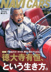 【送料無料】NAVI CARS (ナビカーズ) 10 2014年 03月号 [雑誌]