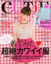 CUTiE (キューティ) 2014年 3月号