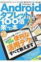 【送料無料】Androidタブレットを100倍楽しむ本