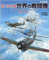 第二次大戦 世界の戦闘機 1939~1945 [完全改訂版]