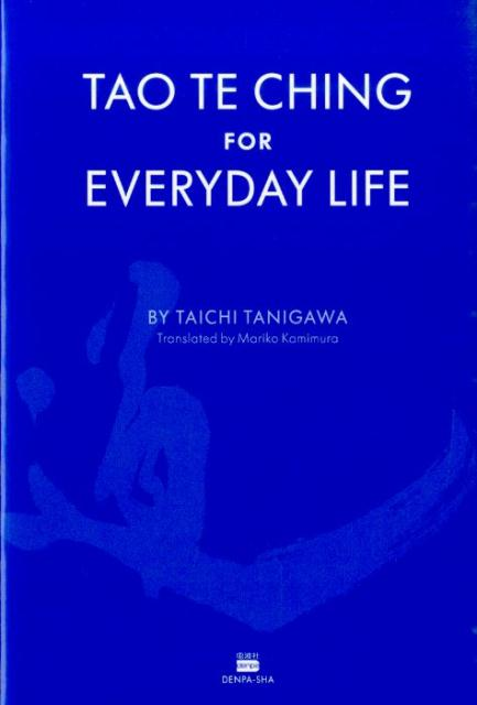 Tao te ching for everyday life画像