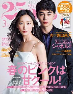 【送料無料】25ans (ヴァンサンカン) 2014年 03月号 [雑誌]