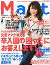 【送料無料】バッグinサイズ Mart (マート) 2014年 03月号 [雑誌]