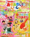 【送料無料】NHKのおかあさんといっしょ 2014年 03月号 [雑誌]