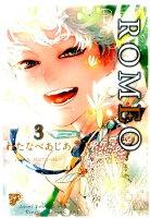 ROMEO 3巻
