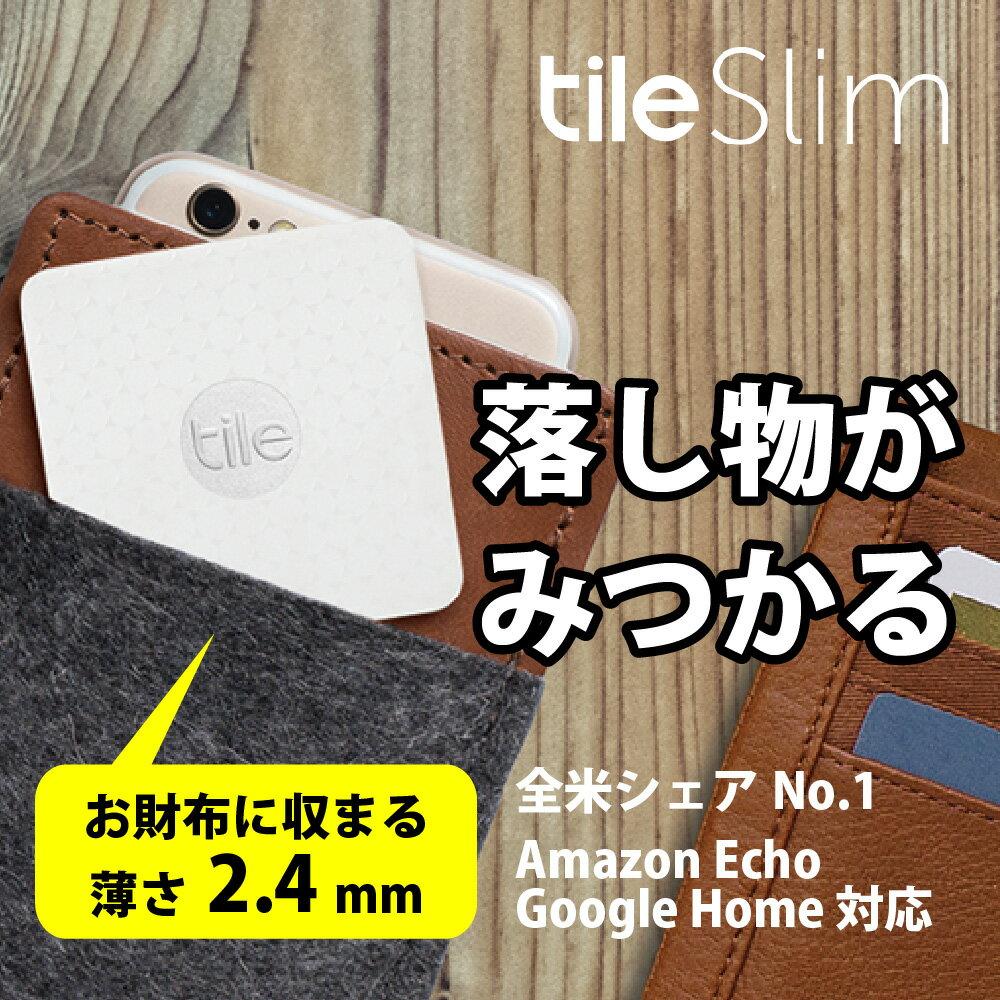Tile Slim 1Pack(落とし物、紛失防止 トラッカー)RT-04001-JP