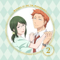 ヲタクに恋は難しい 2(完全生産限定版)【Blu-ray】