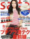 saita (サイタ) 2015年 3月号
