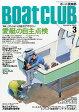 Boat CLUB (ボートクラブ) 2015年 03月号 [雑誌]
