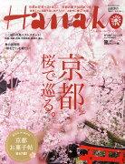Hanako (ハナコ) 2015年 3/26号 [雑誌]