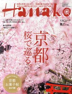 【楽天ブックスならいつでも送料無料】Hanako (ハナコ) 2015年 3/26号 [雑誌]