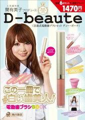 【送料無料】音波式電動歯ブラシセットD-beaute [ 関有美子 ]