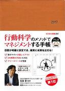 ビジネス手帳(バーチカル式ブラウン)(2017)