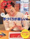 OZ magazine (オズ・マガジン) 2015年 3月号
