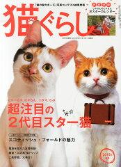 【楽天ブックスならいつでも送料無料】猫ぐらし 2015年 03月号 [雑誌]