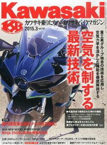 【楽天ブックスならいつでも送料無料】Kawasaki (カワサキ) バイクマガジン 2015年 03月号 [雑誌]