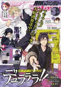月刊 G Fantasy (ファンタジー) 2015年 03月号 [雑誌]