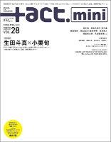 +act.Mini. (プラスアクトミニ) Vol.28 2015年 03月号 [雑誌]