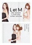 【送料無料】L et M わたしがあなたを愛する理由、そのほかの物語 [ 沢尻エリカ ]