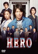 HERO DVD スタンダード・エディション(2015) [ 木村拓哉 ]
