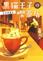 黒猫王子の喫茶店 日日是猫日 (角川文庫)