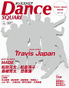 Dance SQUARE(vol.16) Travis Japan/MADE/松田元太×松倉海斗×森継 (Hinode mook)