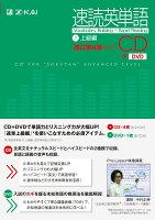 速読英単語2上級編CD改訂第4版対応
