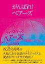 がんばれ!ベアーズ 大阪のカルチャーは、難波ベアーズを中心に回っている。 [ M.C.BOO ]