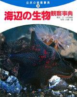 海辺の生物観察事典