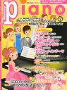 【楽天ブックスならいつでも送料無料】Piano (ピアノ) 2015年 03月号 [雑誌]