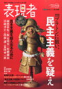 <strong>表現者 2015年 03月号</strong><br>「プラトンに倣い、民主主義を疑え」
