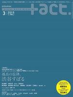 +act. (プラスアクト) 2015年 03月号 [雑誌]