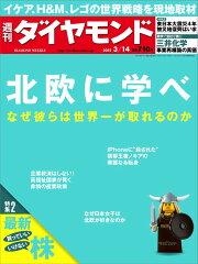 【楽天ブックスならいつでも送料無料】週刊 ダイヤモンド 2015年 3/14号 [雑誌]