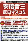【送料無料】安倍晋三vs反日マスコミ