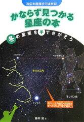 【送料無料】かならず見つかる星座の本(冬の星座を手でさがそう)