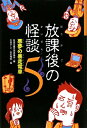 【送料無料】放課後の怪談(5)