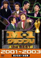 M-1 グランプリ the BEST 2001〜2003