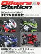Bikers Station (バイカーズステーション) 2015年 03月号 [雑誌]