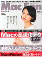 Mac Fan (マックファン) 2015年 03月号 [雑誌]