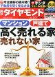 週刊 ダイヤモンド 2015年 3/7号 [雑誌]