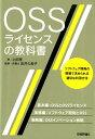 OSSライセンスの教科書 ソフトウェア開発の現場で求められる適切な利用方法 [ 上田理 ]