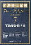 司法書士試験ブレークスルー(7) 不動産登記法 3 [ 東京リーガルマインド ]