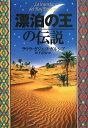 【送料無料】漂泊の王の伝説