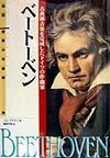 「ベートーベン」の表紙