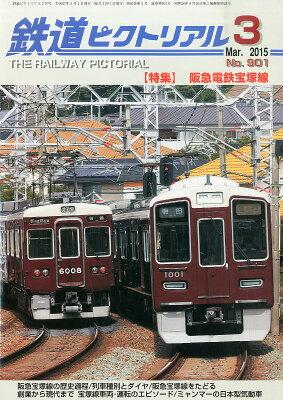 鉄道ピクトリアル 2015年 03月号 [雑誌]